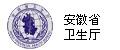 黑龙江省卫生厅